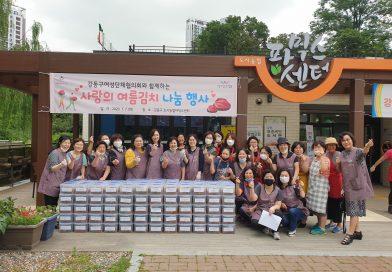강동구여성단체협의회,'사랑의 여름김치 나눔행사'